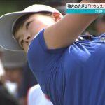 渋野日向子、Fカップ乳&パンチラ画像が過激すぎる!女子ゴルフしぶこが凱旋試合でエチエチなサービス!身長体重wikiプロフィール有