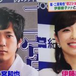 二宮和也、伊藤綾子アナと結婚!嵐活動休止後の入籍を決意!現在3億円新居で同棲中!女性自身熱愛写真、匂わせブログ画像、ファンの反応まとめ!
