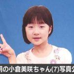 【画像】山梨キャンプ場行方不明女児の顔写真を公開!小倉美咲ちゃんの情報提供を母親が呼びかける!2ちゃんでは誘拐・連れ去りの可能性みる声も